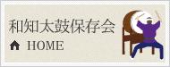 和知太鼓保存会WEBサイトのトップページはこちら